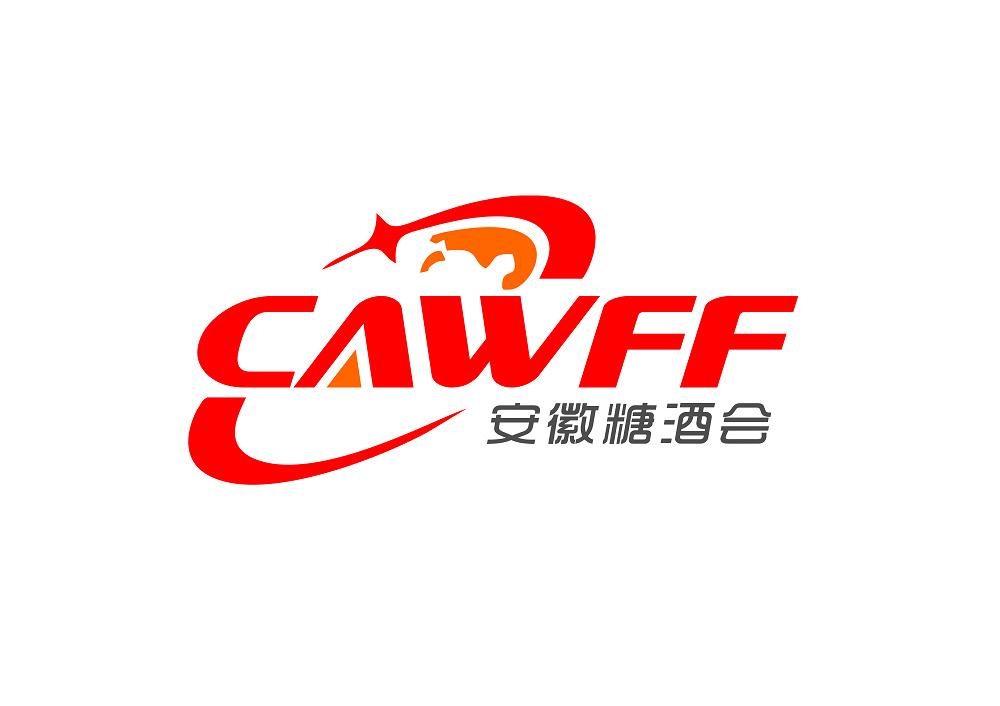 2020第21届中国(安徽)国际糖酒食品交易会