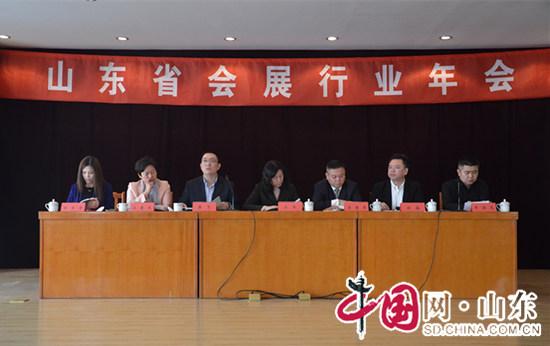 山东省会展行业年会举行 发布《2015山东省会展业发展报告》